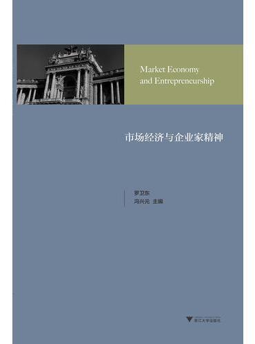 市场经济与企业家精神:奥地利经济学文集   奥地利学派研究