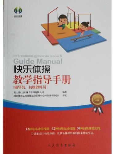 快乐体操教学指导手册