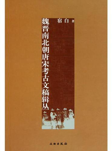 魏晋南北朝唐宋考古文稿辑丛(1.2)