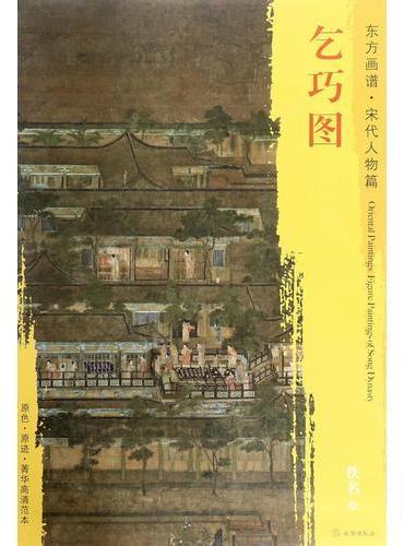 东方画谱·宋代人物画菁华高清摹本·乞巧图