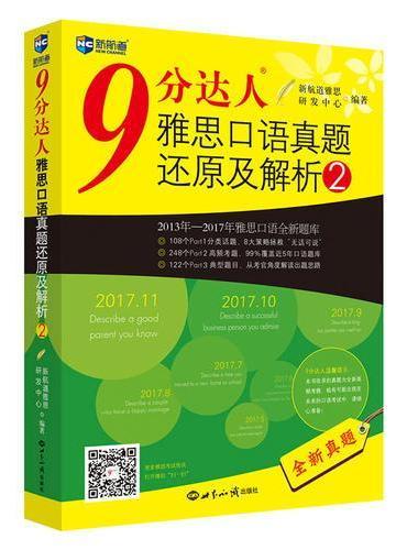 9 分达人雅思口语真题还原及解析2--新航道英语学习丛书