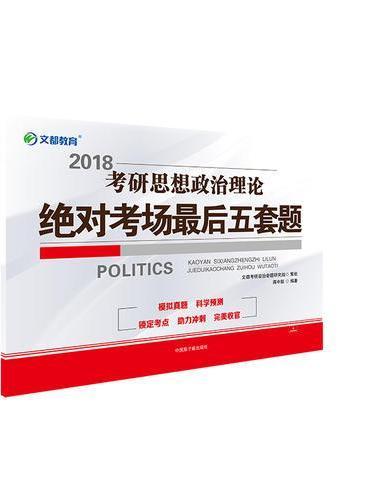 文都教育 蒋中挺 2018考研思想政治理论绝对考场最后五套题