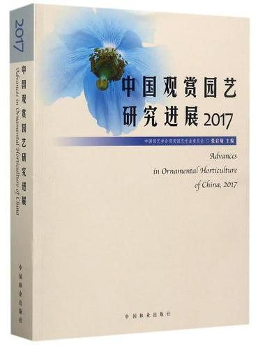 中国观赏园艺研究进展(2017)
