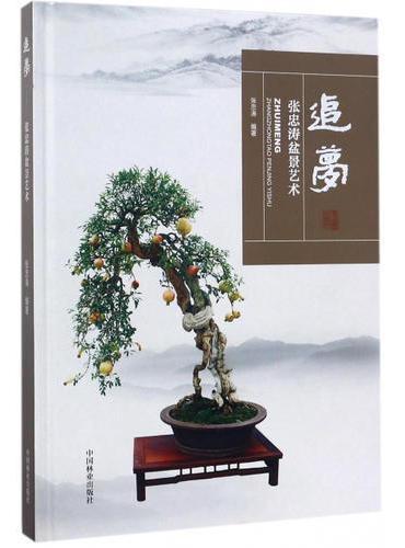 追梦:张忠涛盆景艺术