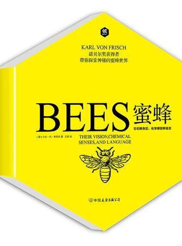 蜜蜂:诺贝尔获奖者弗里希科普代表作