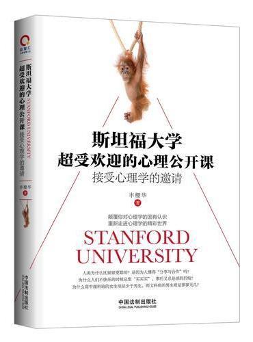 斯坦福大学超受欢迎的心理公开课