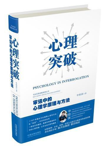 心理突破:审讯中的心理学原理与方法