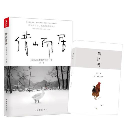借山而居(全新修订版)
