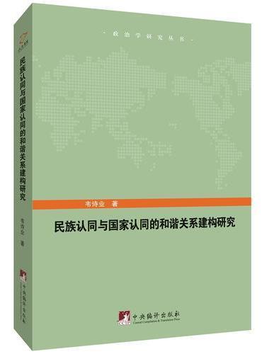 民族认同与国家认同的和谐关系建构研究