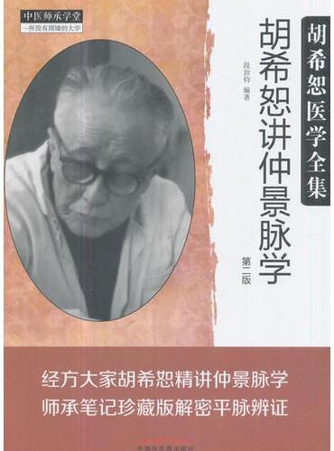 胡希恕讲仲景脉学(二版)