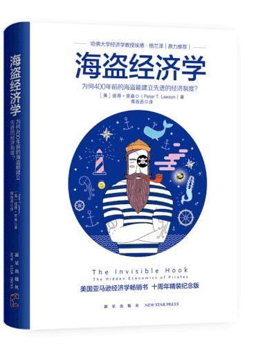 海盗经济学(《罗辑思维》创始人罗振宇诚意推荐)