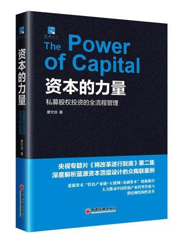 资本的力量:私募股权投资的全流程管理