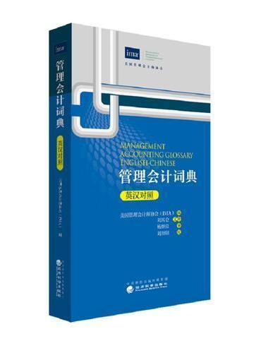管理会计词典(英汉对照)