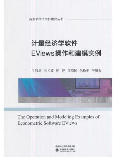 计量经济学软件EViews操作和建模实例