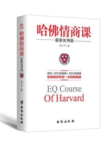哈佛情商课—最新实用版