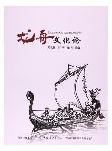 龙舟文化论