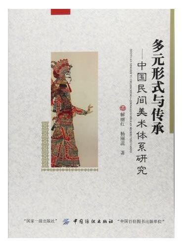 多元形式与传承:民间传统手工艺中的平面艺术研究