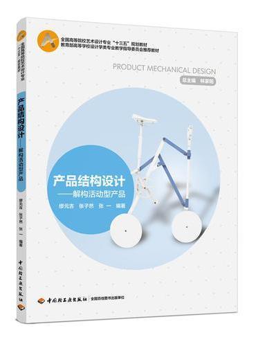 """产品结构设计:解构活动型产品(全国高等院校艺术设计专业""""十三五""""规划教材)"""