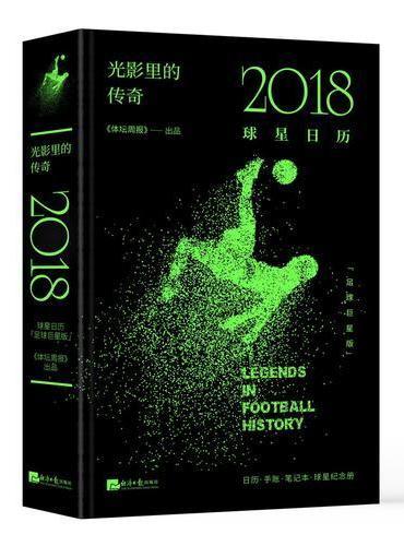 光影里的传奇:2018球星日历(足球巨星版)