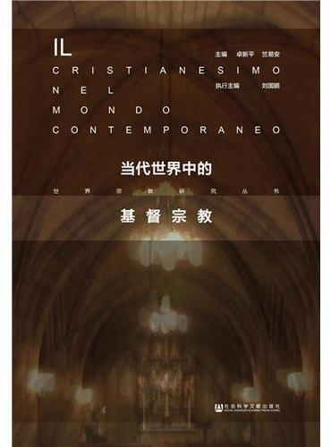 当代世界中的基督宗教