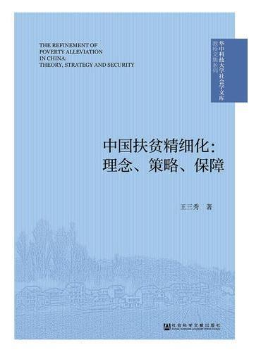 中国扶贫精细化:理念、策略、保障