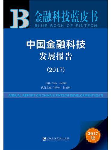 皮书系列·金融科技蓝皮书:中国金融科技发展报告(2017)