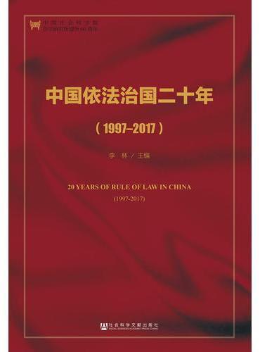 中国依法治国二十年(1997-2017)