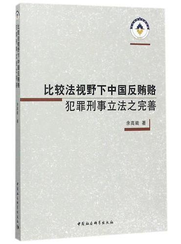 比较法视野下中国反贿赂犯罪刑事立法之完善