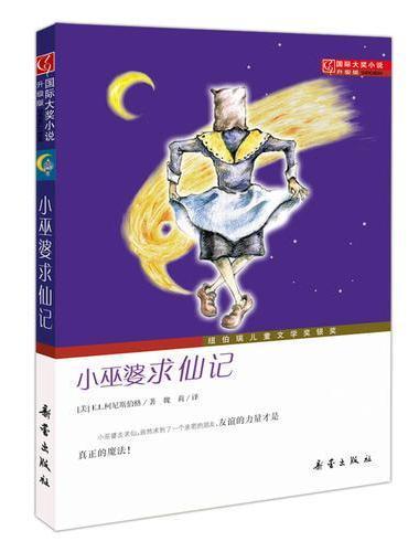 国际大奖小说·升级版--小巫婆求仙记