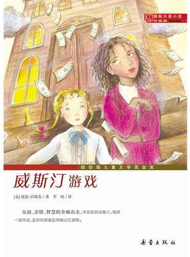 国际大奖小说·升级版--威斯汀游戏