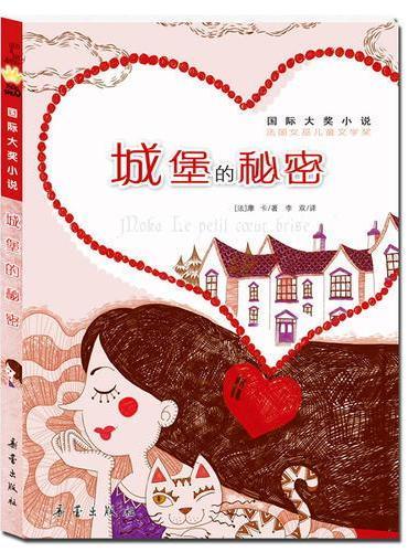 国际大奖小说——城堡的秘密