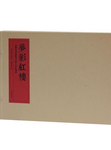 梦影红楼——旅顺博物馆藏孙温绘全本红楼梦(线装)