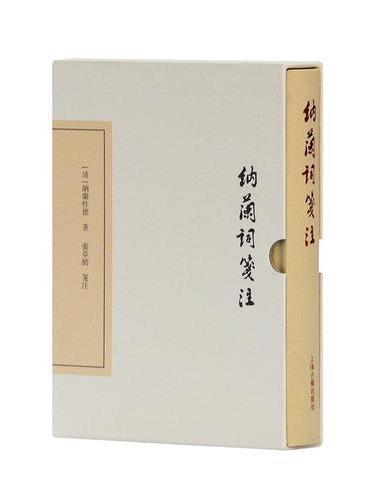 纳兰词笺注(典藏版)