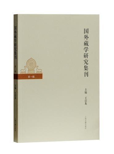 国外藏学研究(第一辑)