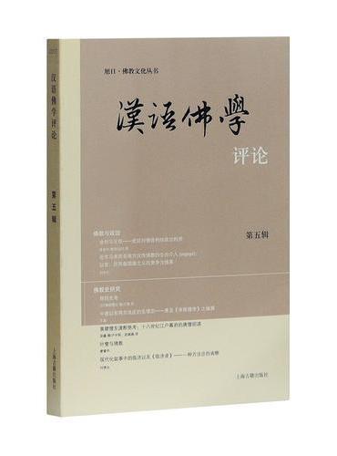 汉语佛学评论(第五辑)