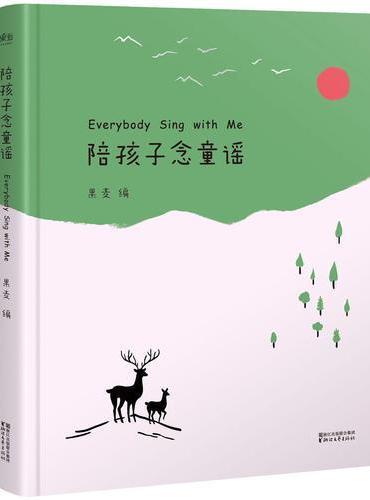 陪孩子念童谣( 《给孩子读诗》同系产品第二辑,世界童谣精选集。)