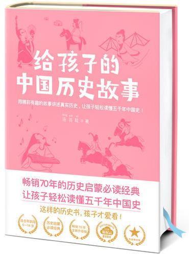 给孩子的中国历史故事(畅销70年的历史启蒙必读书,2017全新未删减插图珍藏版!让孩子在阅读精彩故事时,轻松通晓五千年中国史)(作家榜出品)