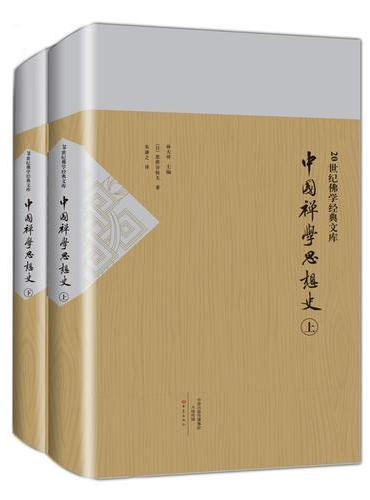 中国禅学思想史(上、下2册)-20世纪佛学经典文库