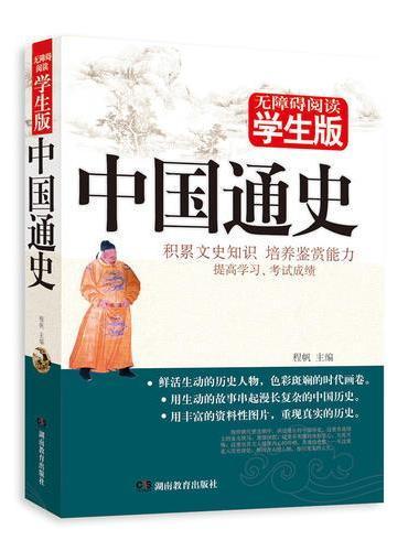 中国通史 无障碍阅读 学生版