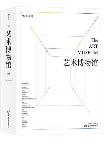 艺术博物馆(精装收藏版)