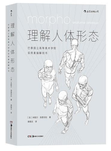 理解人体形态:巴黎国立高等美术学院实用素描解剖书