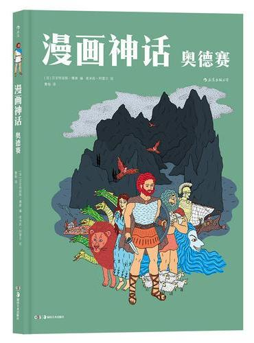 漫画神话:奥德赛