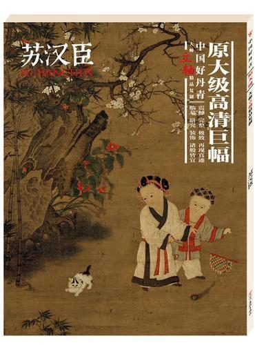 中国好丹青·大师立轴精品复制·苏汉臣