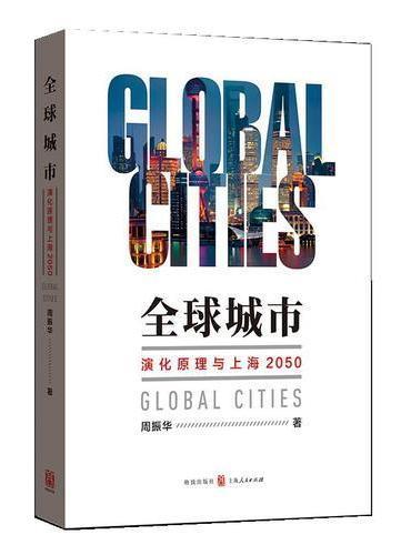全球城市--演化原理与上海2050