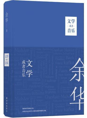 文学或者音乐(来自余华的文学和音乐清单,解读西方正典与巨匠杰作)