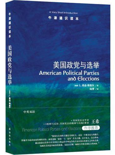 牛津通识读本:美国政党与选举
