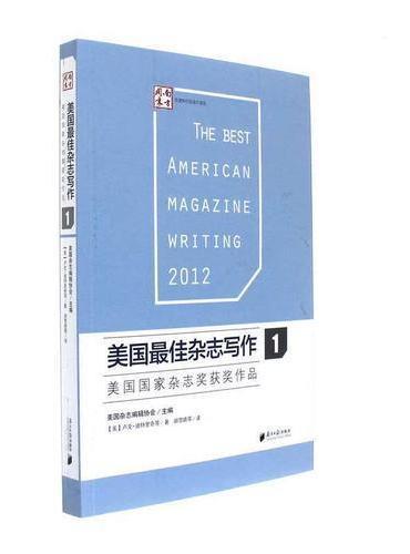 美国最佳杂志写作1:美国国家杂志奖获奖作品