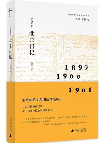 晚清稀见中外关系史料丛书  伯希和北京日记