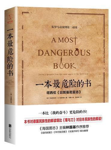 一本最危险的书 (精装版): 一本比《我的奋斗》更危险的书