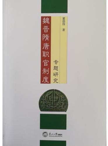 魏晋隋唐职官制度专题研究